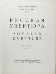 Russian overture for symphony orchestra