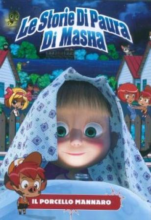 Le storie di paura di Masha. Il porcello mannaro